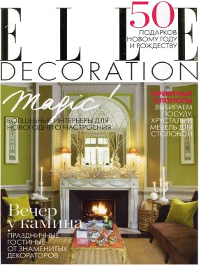 ELLE Decoration. Январь 2013