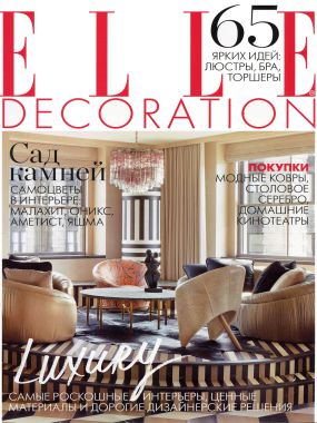 ELLE Decoration. Ноябрь 2012
