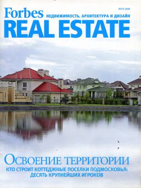 Forbes Real Estate 2008